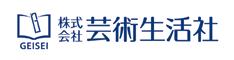 株式会社芸術生活社