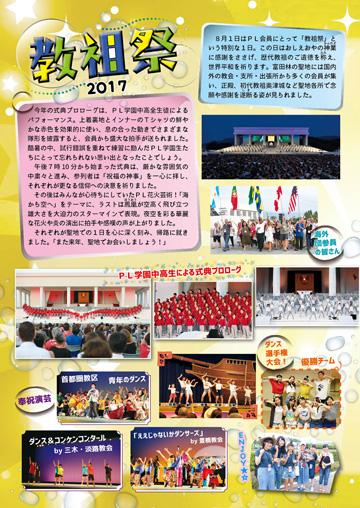 01教祖祭2017