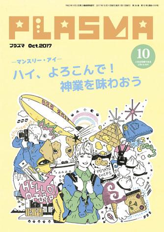 PLASMA1710表紙