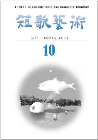 短芸10月号