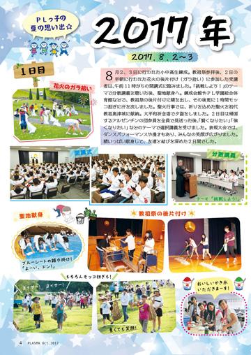 小中高生錬成1710-01