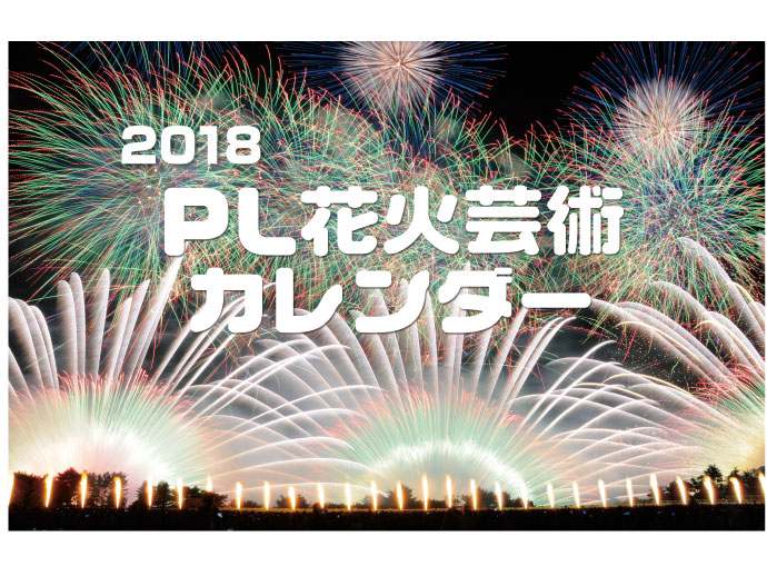 HP花火1