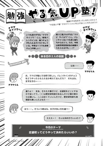02やる気アップ1802