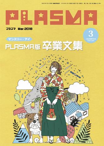 PLASMA1803表紙