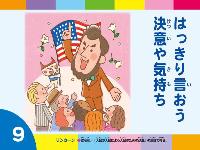 2019こどもカレンダー/9日