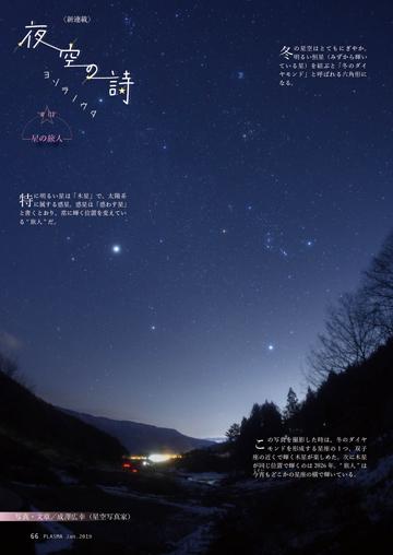 夜空1901