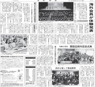 芸生新聞19.08.19.2面.indd