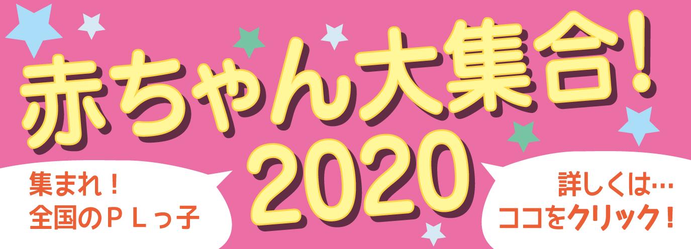 赤ちゃんバナー2020
