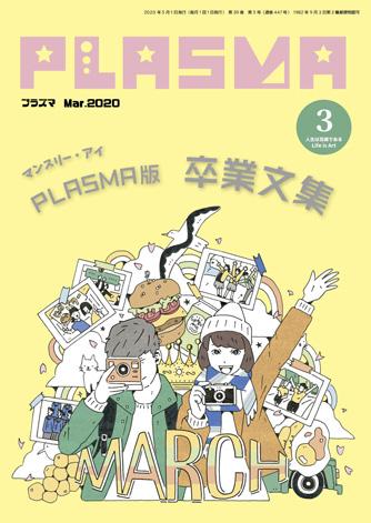 PLASMA2003表紙