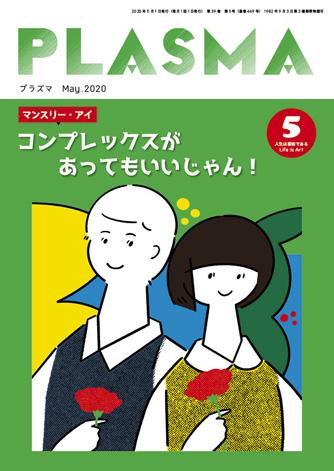 PLASMA表紙2005
