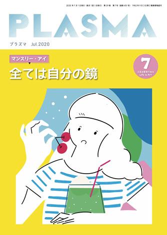 PLASMA表紙2007
