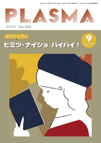 PLASMA表紙2009