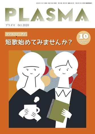 PLASMA表紙2010