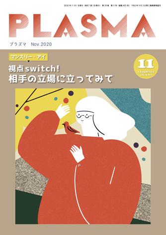 PLASMA表紙2011