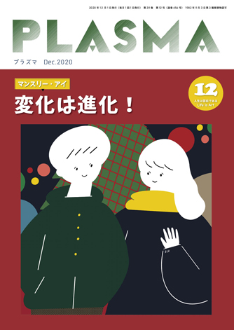 PLASMA表紙2012