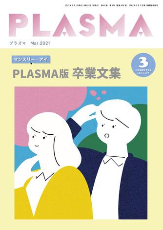 PLASMA表紙2103